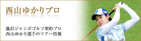藤沢ジャンボゴルフ契約プロ西山ゆかり選手のツアー情報